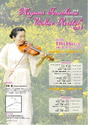 Img_0002 バイオリンリサイタル 寺島愛: おとめ座の1等星・スピカ